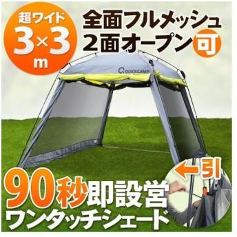 クイックキャンプ (QUICKCAMP) スクリーンタープ 3m グリーン QC-ST300 フルクローズ 大型 UVカット スクリーンシェード アウトドア ワンタッチタープ