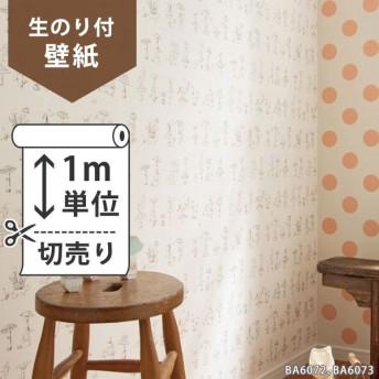生のり付き壁紙/シンコール ナチュラル BA6072、BA6073(販売単位1m) しっかり貼れる生のりタイプ(原状回復できません)