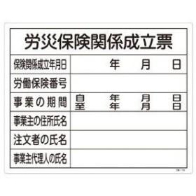 日本緑十字社  工事用標識 労災保険関係成立票 No.130101 [A0617]