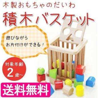 木製おもちゃのだいわ 積木バスケット 木のおもちゃ 97973 25ピース 赤ちゃん 知育 木製玩具