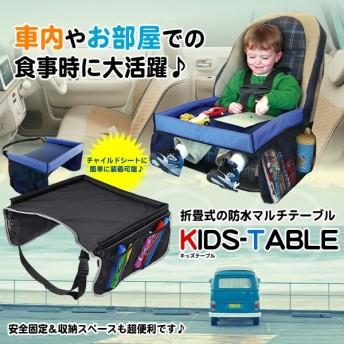 折畳式 キッズテーブル 車 防水 チャイルドシート ベビーカー 赤ちゃん ベビー用品 子供 机 KIDSTAB