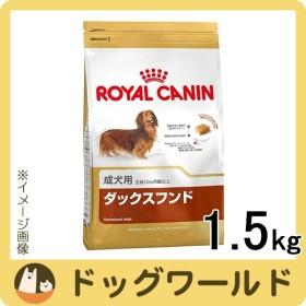 ロイヤルカナン BHN ダックスフンド 成犬用 1.5kg [7335]