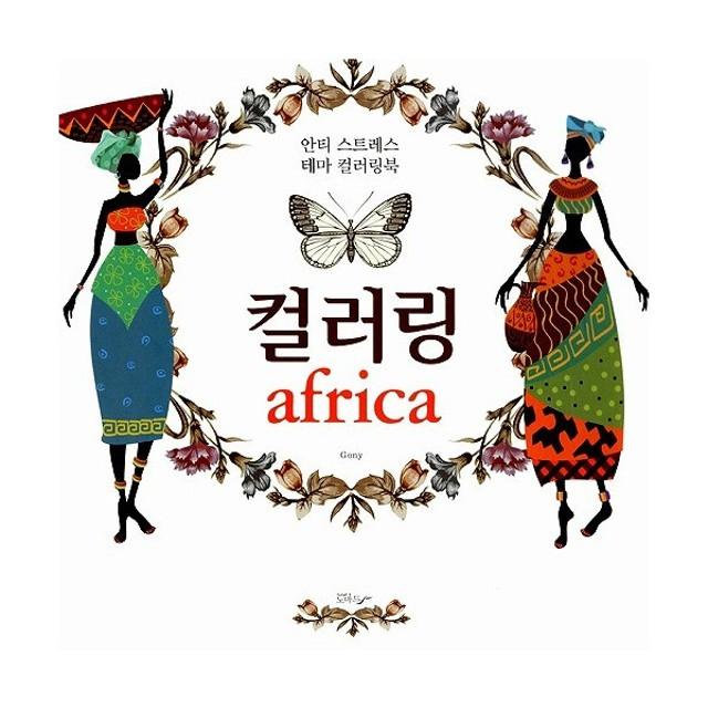 韓国語のぬりえ本 カラーリング Africa アンチストレステーマカラー