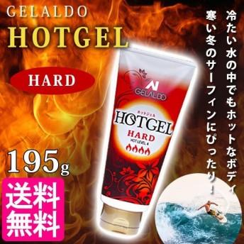 ジェラルド ホットジェル ハードタイプ 195g サーフィン 極寒 温熱 GELALDO HOT GEL HARD