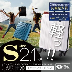 スーツケース 人気 機内持込可 旅行用品 キャリーバッグ  ポリカーボネート 旅行かばん S サイズ ファスナー ハードケース
