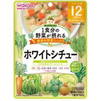 和光堂 1食分の野菜が摂れるグーグーキッチン ホワイトシチュー 100g
