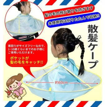 ヘアカット 子供 散髪 ケープ ヘアエプロン 散髪マント 刈布 ケープ 散髪道具 KEPUKO