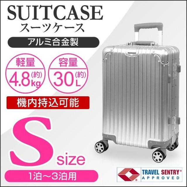 45348c1b1b スーツケース Sサイズ キャリーバッグ 機内持ち込み 軽量 アルミフレーム 小型 1〜3日