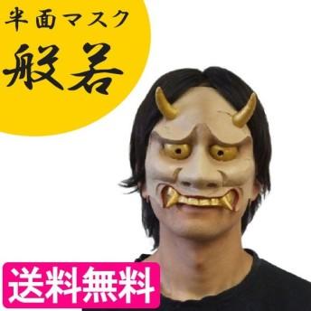 なりきりマスク 半面マスク 般若 パーティーグッズ 仮装 イベント 衣装 仮面
