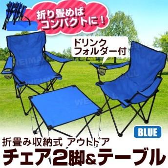 アウトドア チェア テーブル セット コンパクト 軽量 折りたたみ ハイチェア キャンプ 椅子