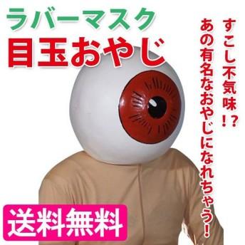 コスプレ衣装 かぶりもの 目玉おやじマスク 大人用 覆面 仮装 オバケ