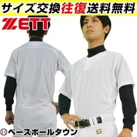 ゼット ユニフォームシャツ 野球 練習・試合用ユニフォーム メッシュプルオーバーシャツ メカパン BU1183MPS ウェア