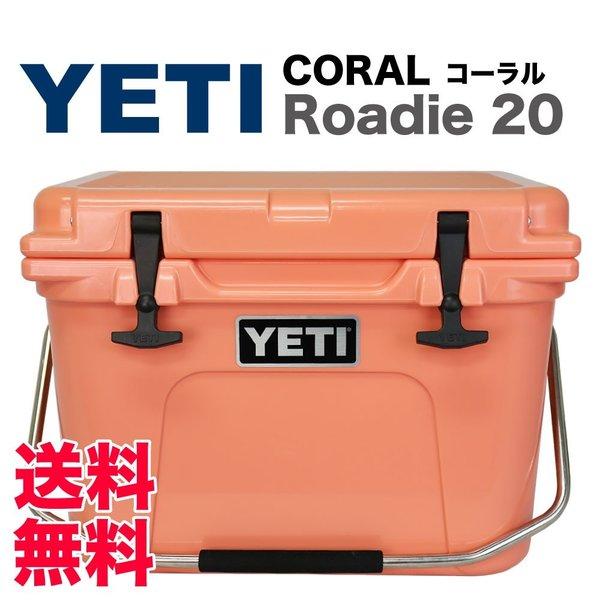 20 ローディ イエティ クーラーボックス YETI Roadie 20 Cooler