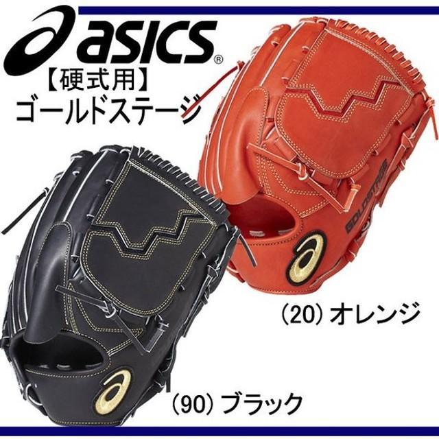 硬式用〈ゴールドステージ〉ROYAL ROAD 投手用 ※グラブ袋付 ASICS アシックス 野球 硬式用グラブ18SS(BGH8CP)