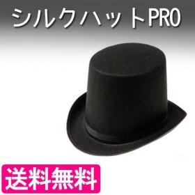 シルクハットPRO 黒  なりきりアイテム コスプレ 衣装 手品 マジック 小道具 帽子