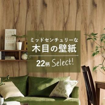 おすすめのミッドセンチュリー柄・のりなし国産壁紙セレクションウッド 木 木目 壁紙 リビング ダイニングにおすすめ (1m単位で切売) part1