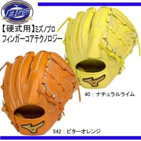 硬式用 ミズノプロ フィンガーコアテクノロジー 投手用 グラブ袋付き BSSショップ限定 MIZUNO 野球 硬式用グラブ 17AW(1AJGH17101)