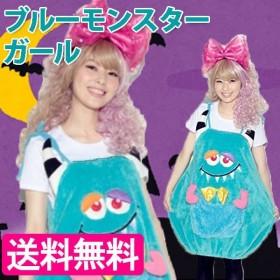 コスプレ衣装 ブルーモンスターガール レディース コスチューム 桃雪姫シリーズ JIG144715 怪獣