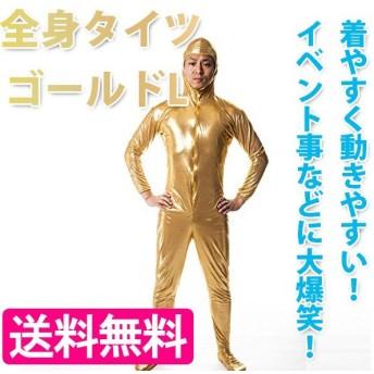 コスプレ衣装 全身タイツ ゴールド Lサイズ 大人用 お笑い 宴会 ジョークグッズ