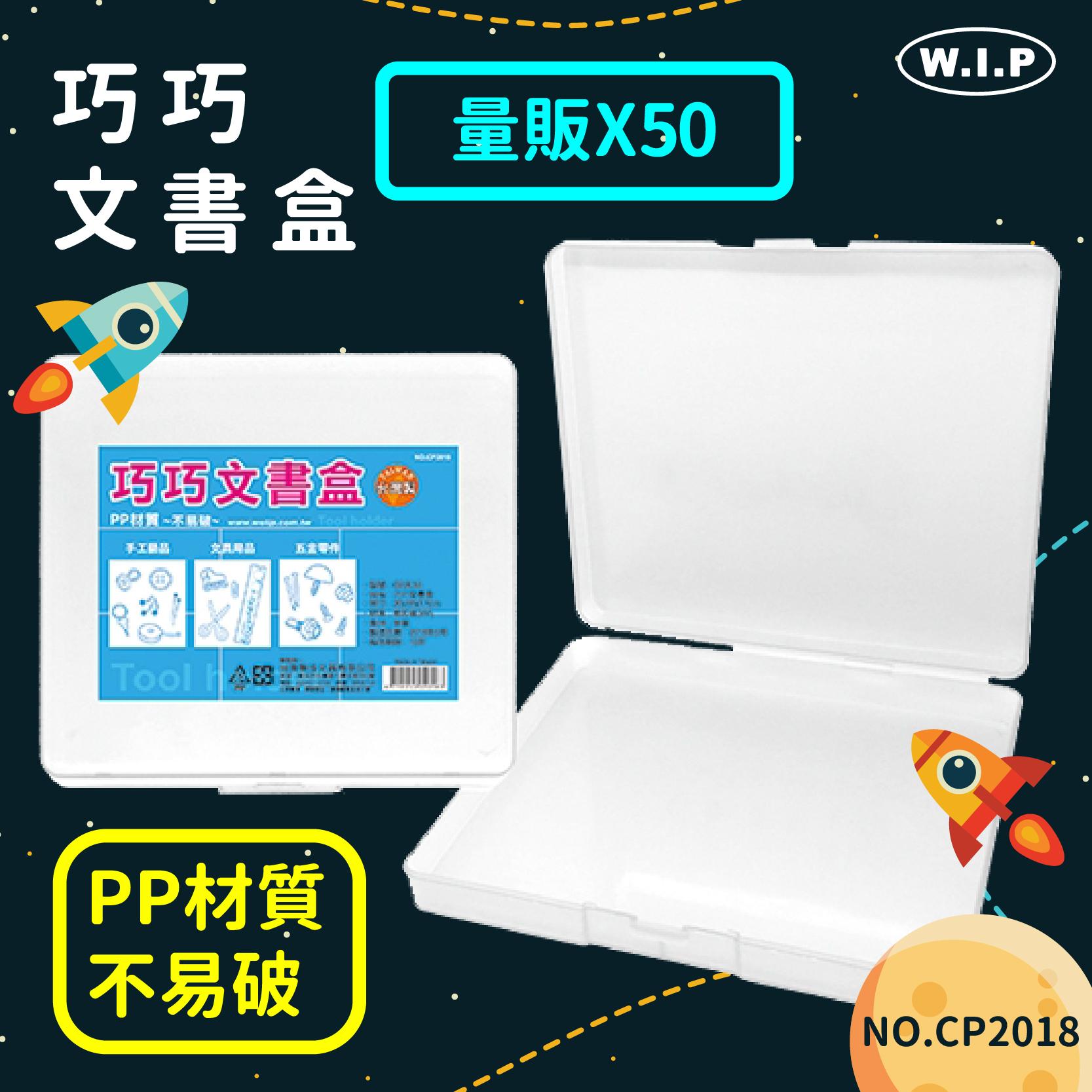 台灣品質保證【韋億】NO.CP2018《量販50》 巧巧文書盒 工具盒 收納盒 小物盒 資料盒 便利盒 老師的好幫手