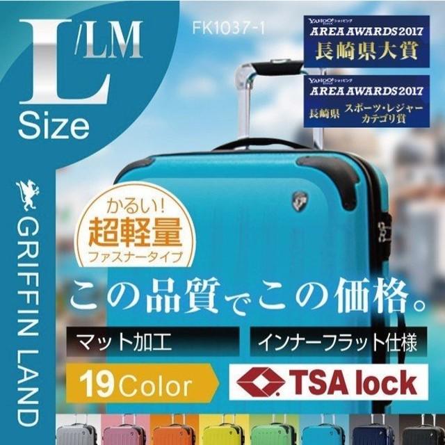 スーツケース 人気 大型 軽量 Lサイズ ファスナー スーツケースキャリー ハードケース TSA 旅行用品  1年間保証