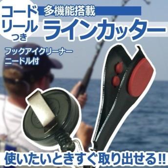釣り用 コードリールつき 多機能 ラインカッター ニードル フックアイクリーナー X-F315A