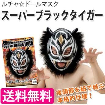 ルチャ☆ドールマスク スーパーブラックタイガー プロレス パーティー 仮面 MJF-76
