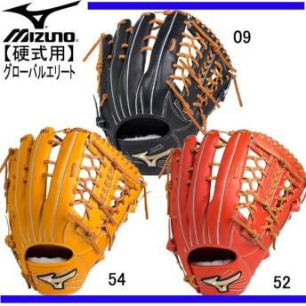硬式用 グローバルエリート Hselection02 外野手用/サイズ16N ※グラブ袋付き MIZUNO 野球 硬式用グラブ 18SS(1AJGH18307)