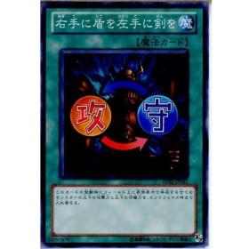 『中古即納』{プレイ用}{TCG}遊戯王 BE02-JP061N 右手に盾を左手に剣を