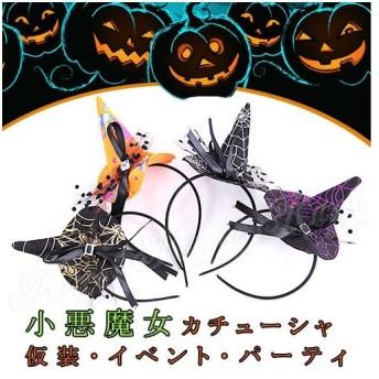 セール カチューシャ 魔女 帽子 ヘッドアクセサリー 小物 ハロウィン パーティ イベント 仮装 レディス