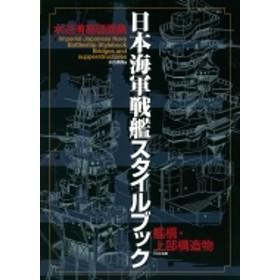 水谷清高/日本海軍戦艦スタイルブック 艦橋・上部構造物 水谷清高図面集