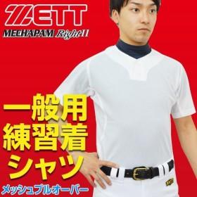 ゼット メカパンライト2 練習ユニフォームシャツ 野球 メッシュプルオーバーシャツ ホワイト 練習着 取寄 P5_REN