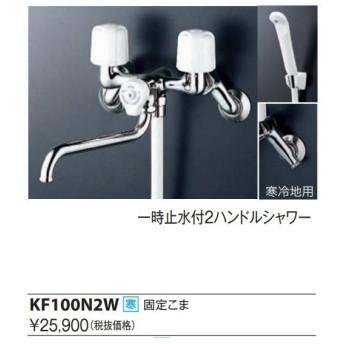 KVK 2ハンドルシャワー水栓 一時止水付 KF100N2W 寒冷地対応品