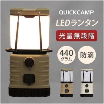 クイックキャンプ 充電式 防滴 LEDランタン ポータブル 無段階調節 アウトドア キャンプ用 ランタン 電球色 サンド QC-LLT200 QUICKCAMP LED 夜釣り 非常用 防災