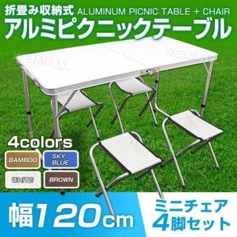 レジャーテーブル アウトドアテーブル 折りたたみ チェア 4脚セット パラソル穴付き 4色選択