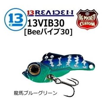 ブリーデン ビーバイブ30 (BeeVIB30) IG龍馬ブルーグリーン / メタルバイブ (メール便可) (O01)
