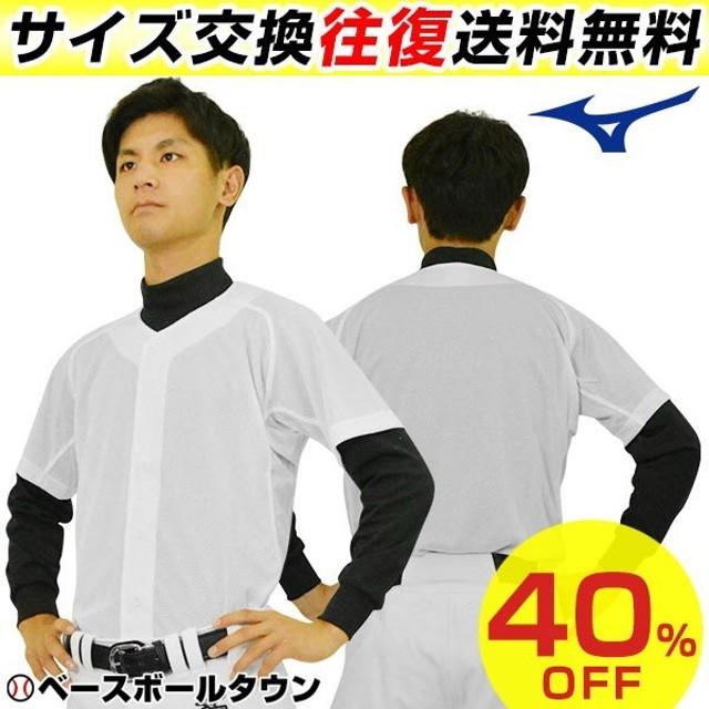 ミズノ ユニフォームシャツ 野球 練習用シャツ フルオープンタイプ メッシュ ホワイト 12JC8F68 メール便可 一般 練習着 野球ウェア