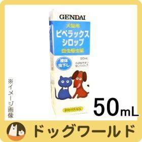 現代製薬 ピペラックスシロップ 回虫駆虫薬 犬猫用 50mL