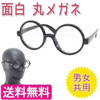 バラエティグッズ 丸メガネ 934785 コスプレ衣装 小道具 仮装 変装