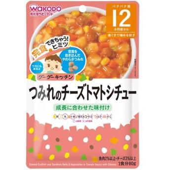 和光堂 グーグーキッチン つみれのチーズトマトシチュー 12か月頃から 80g