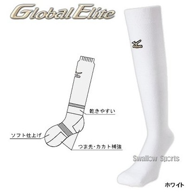 ミズノ グローバルエリート アンダーストッキング ソックス プロモデル 52UW17900 ウエア ウェア Mizuno 野球部 野球用品 スワロースポーツ