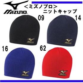 ミズノプロ ニットキャップ  MIZUNO ミズノ 野球 アクセサリー キャップ 15FW (12JW5B01)