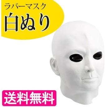 被り物 なりきりマスク 白ぬりマスク コスプレ 仮装 ハロウィン イベント ホラー