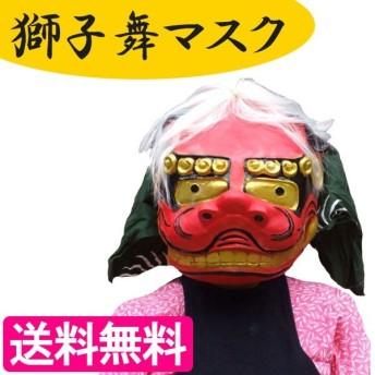 被り物 なりきりマスク 獅子舞 マスク イベント 宴会 祭り コスプレ衣装 仮装 和風