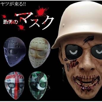 恐怖のマスク ゾンビ 侵略者 イベント サバゲー ジョークグッズ パーティー マスク クリスマス KZ-KMS 予約