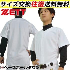 ゼット ユニフォームシャツ 野球 練習・試合用ユニフォーム ニットフルオープンシャツ メカパン BU1181S ウェア