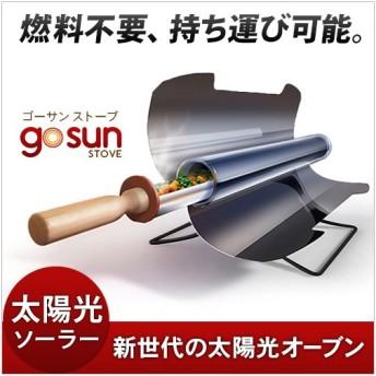 ゴーサン(GoSun) ソーラーオーブン 太陽光調理器具 gosun sport ソーラークッカー エコグリル アウトドア キャンプ 非常用