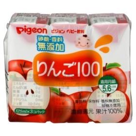 りんご100 (125ml×3個)