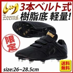 あすつく ジームス 限定 樹脂底 軽量 金具 スパイク マジックテープ マジックベルト ベルクロ 3本ベルト式 高校野球対応 ZCE-13 スパイク マジックテープ ベルク