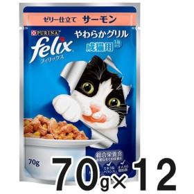 フィリックス やわらかグリル 成猫用 ゼリー仕立て サーモン 70g×12袋【まとめ買い】
